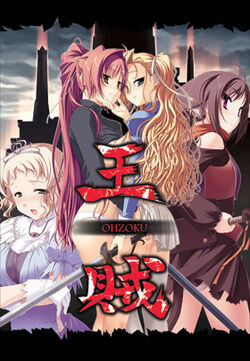 Ohzoku - title.jpg
