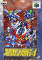 Box-Art-Super-Robot-Wars-64-JP-N64.png