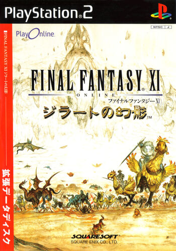 Front-Cover-Final-Fantasy-XI-Rise-of-the-Zilart-JP-PS2.jpg