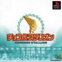 Front-Cover-Chocobo-Stallion-JP-PS1.jpg
