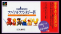 Front-Cover-Final-Fantasy-IV-Easy-Type-JP-SFC.png