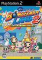 Front-Cover-Bomberman-Land-2-JP-PS2.jpg