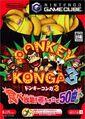 Front-Cover-Donkey-Konga-3-JP-GC.jpg