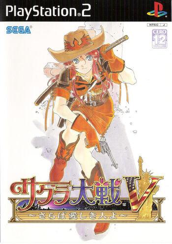 Front-Cover-Sakura-Wars-So-Long-My-Love-JP-PS2.jpg