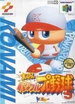 BoxArt-JikkyōPowerfulProYakyū5-JP-N64.png