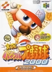 Box-Art-JikkyouPowerfulProYakyuu2000-JP-N64.png