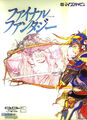 Front-Cover-Final-Fantasy-JP-MSX2.jpg