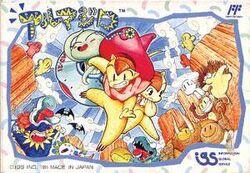 Box-Art-JP-NES-Armadillo.jpg