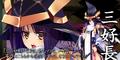 SengokuHime3-Miyoshi.png