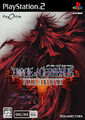 Front-Cover-Dirge-of-Cerberus-Final-Fantasy-VII-JP-PS2.jpg
