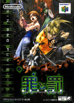 Box-Art-Sin-and-Punishment-JP-N64.jpg