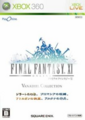 Front-Cover-Final-Fantasy-XI-Vanadiel-Collection-JP-X360.png
