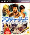 Front-Cover-Uncharted-2-Among-Thieves-JP-PS3.jpg