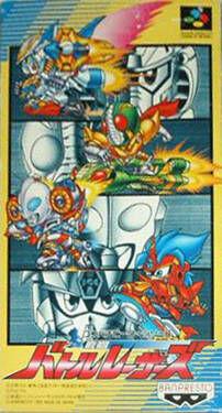 Front-Cover-Battle-Racers-JP-SFC.jpg