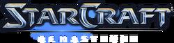 Logo-StarCraft-Remastered-INT.png