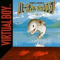 Box-Art-Virtual-Fishing-JP-VB.jpg