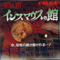 Box-Art-Insmouse-No-Yakata-JP-VB.jpg