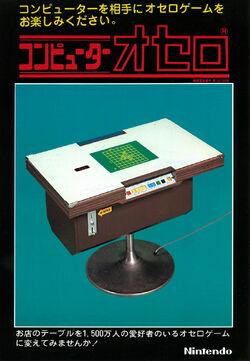 Flyer-JP-Arcade-Computer Othello.jpg