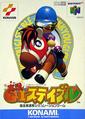 BoxArt-JikkyoGlStable-JP-N64.png
