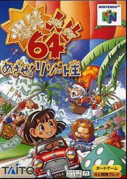 Front-Cover-Bakushō-Jinsei-64-Mezase-Resort-Ō-JP-N64.jpg