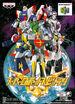 Box-Art-Super-Robot-Spirits-JP-N64.jpg
