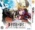 Front-Cover-Etrian-Odyssey-II-Untold-The-Knight-of-Fafnir-JP-3DS.jpg