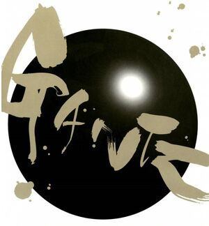 Gantz ball 02.jpg