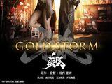 GARO: Gold Storm Flight (Movie)