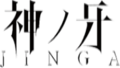 Kami No Kiba Icon 2