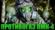 Противогазы ПМК-4 и ПМК-С (история создания) - Russian PMK-4 and PMK-S gas masks