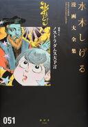 Coleção Completa Volume 51 Akuma-kun O Grande Profeta Nostradamus