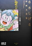 Coleção Completa Volume 52 Akuma-kun da Comic BomBom