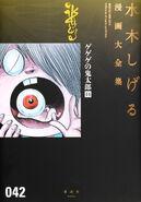 Coleção Completa Volume 42 GeGeGe no Kitarō