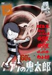 GeGeGe no Kitaro 60's DVD 04