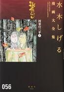 Coleção Completa Volume 56 Kappa no Sanpei Parte 1
