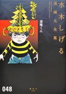 Coleção Completa Volume 48 Akuma-kun