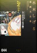 Coleção Completa Volume 44 Kitarō Kunitori Monogatari Parte 1 e outros