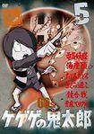 GeGeGe no Kitaro 60's DVD 05