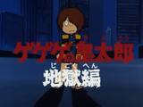 GeGeGe no Kitarō: Jigoku Arc (anime)