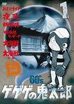 GeGeGe no Kitaro 60's DVD 01