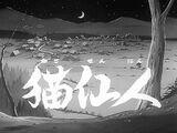 Anime de 1968/Episódio 17