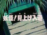 Anime de 1996/Episódio 1