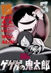 GeGeGe no Kitaro 60's DVD 03