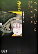 Coleção Completa Volume 63 Jōmon Shonen Yogi