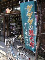 Shigeru Mizuki Road shop
