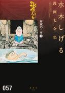 Coleção Completa Volume 57 Kappa no Sanpei Parte 2