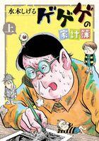 GeGeGe no Kakeibo.jpg