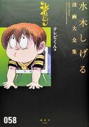 Coleção Completa Volume 58 TV-kun e outros