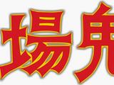 Hakaba Kitarō/Anime