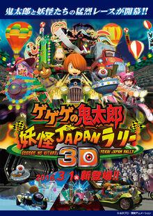 Yokai Japan Rally 3D.jpg
